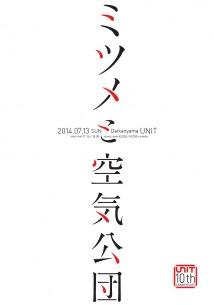 ミツメ×空気公団で代官山UNIT 10周年記念ライヴ開催