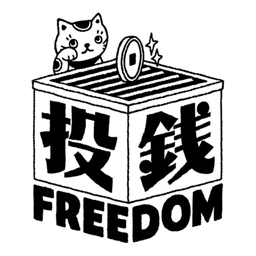 入場無料の投げ銭イヴェント〈投銭FREEDOM〉に白波多カミン、ハリネコ、村上紗由里が出演