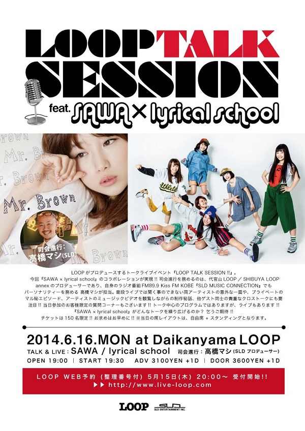 〈SAWA×lyrical school〉トーク・ライヴ・イベント開催