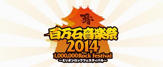 〈百万石音楽祭2014~ミリオンロックフェスティバル~〉開催迫る