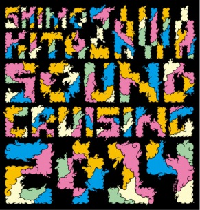 自宅でも七尾旅人VS小林幸子が楽しめる! 〈SOUND CRUISING 2014〉百人組手が配信決定