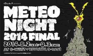 〈METEO NIGHT 2014 FINAL〉出演者50組一挙発表