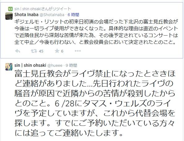 下北沢・富士見丘教会が今後のライヴ禁止を通達