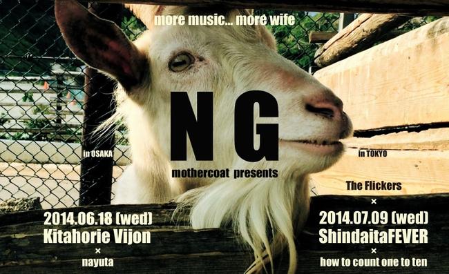 mothercoat、東阪で自主企画〈N G〉開催、出演者発表