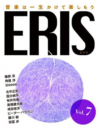 巻頭に磯部涼 x 角張渉 x Shhhhh鼎談:音楽電子雑誌『ERIS』第7号が刊行される!