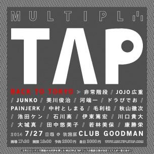 ショーケース・ライヴ・イベント〈MultipleTap〉凱旋公演開催