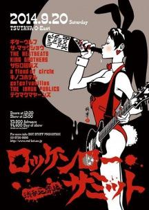 〈ロッケンロー★サミット2014~渋谷死闘編~〉開催決定