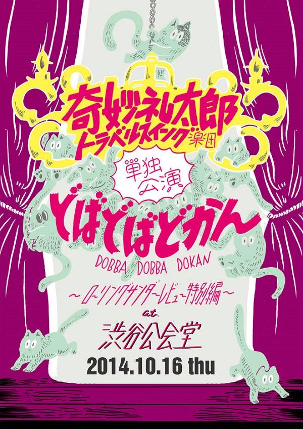 奇妙礼太郎トラベルスイング楽団、渋谷公会堂でワンマン・ライヴ開催決定