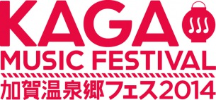 〈加賀温泉郷フェス2014〉第2弾でテイ・トウワ、neco眠る、一十三十一、bonobos決定
