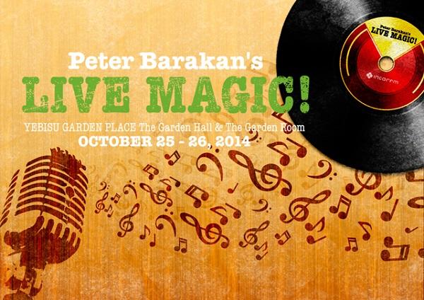 ピーター・バラカンがキュレーションするフェス〈Peter Barakan's Live Magic!〉開催決定