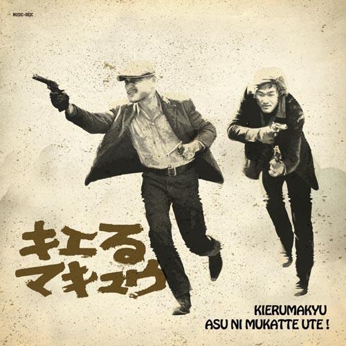 キエるマキュウのベスト盤『明日に向かって撃て!』のジャケ&収録曲公開