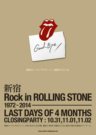 老舗ロック・バー、新宿Rock'in ROLLING STONEが閉店を発表