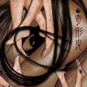 """パンク/ハードコア・シーンの重鎮""""奇形児""""、8月に2ndアルバムをリリース"""