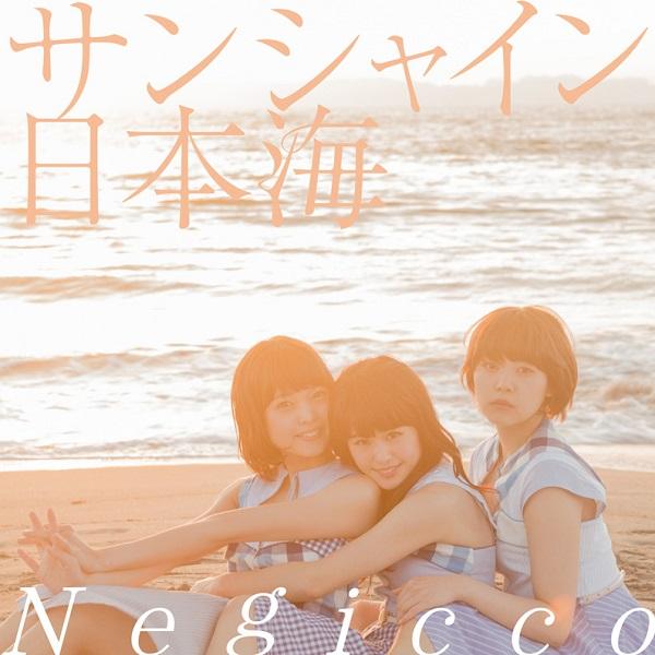 Negicco、『サンシャイン日本海』MVで新潟LOVE爆発