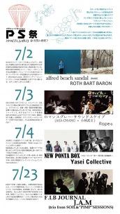 〈パラシュートセッション祭〉4日間開催、PONTA BOX×Yasei Collective再戦も