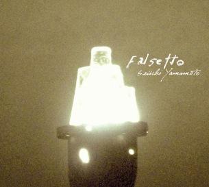 山本精一、2年半ぶりのオリジナル・フルAL『ファルセット』をリリース