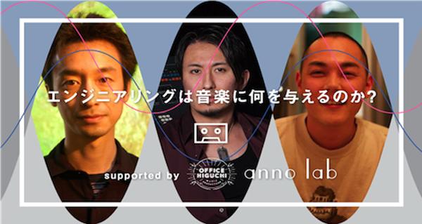 グラミー章受賞の日本人レコーディング・エンジニアが語る音楽の未来とは? 注目のトークセッションが開催