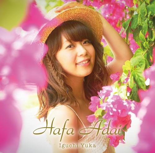 您可以在高分辨率下聆听配音演员Yuka Iguchi的声音!期待已久的第一张专辑的高品质声音分配
