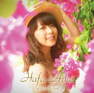 声優・井口裕香の歌声をハイレゾで聴ける! 待望の1stアルバムを高音質配信