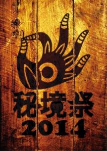 山梨のキャンプ場で行われる〈秘境祭2014〉、出演者第一弾発表