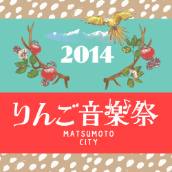 〈りんご音楽祭2014〉第3弾でJINTANA & EMERALDS、フジロッ久(仮)、jizue 、SIMI LAB、平賀さち枝ら決定