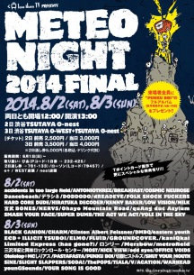 〈METEO NIGHT 2014 FINAL〉にeastern youth、ユアソンら追加決定! オールナイト詳細も発表