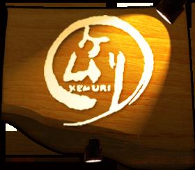 新代田「やきとりケムリ」15周年記念ライヴにTheピーズ、noodlesらが出演