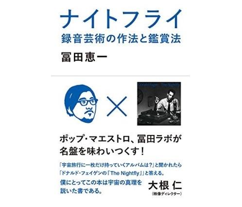 冨田ラボ、初の音楽書『ナイトフライ 録音芸術の作法と鑑賞法』を発売