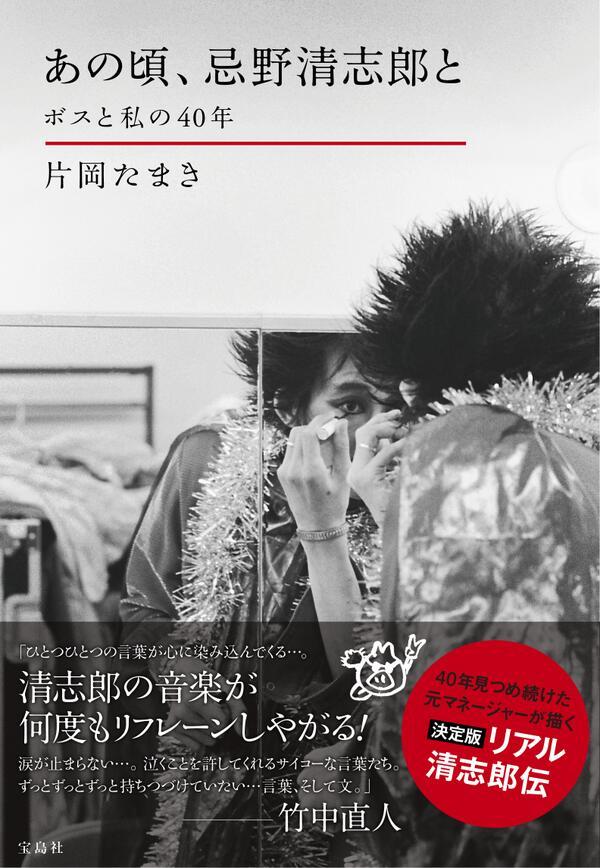 元マネージャーが綴る一冊『あの頃、忌野清志郎と~ボスと私の40年』発売―たまらんニュース