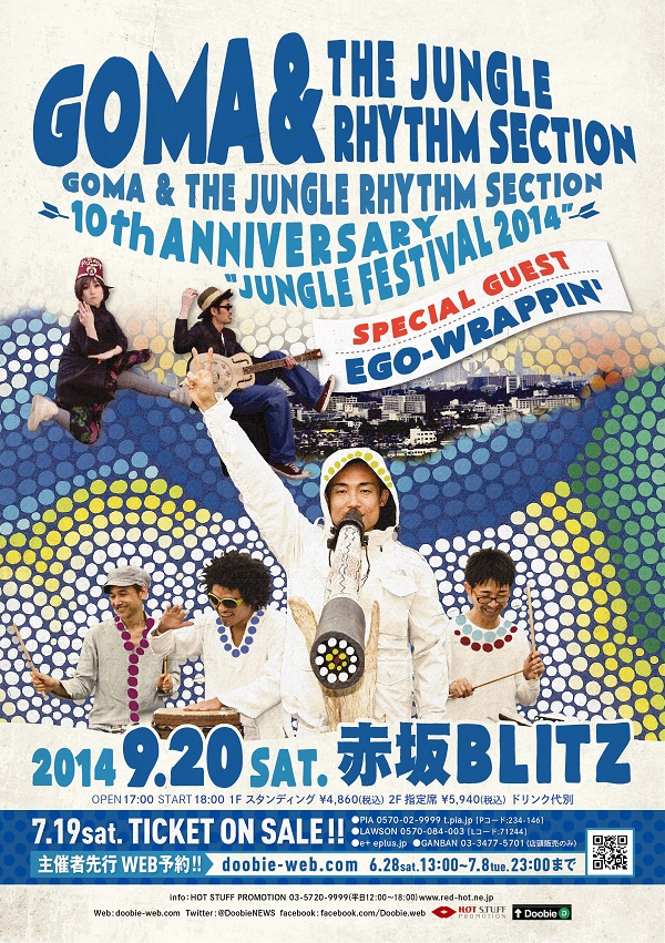 GOMA&The JRS結成10周年記念〈JUNGLE FESTIVAL 2014〉にハナレグミwith U-zhaanが参戦
