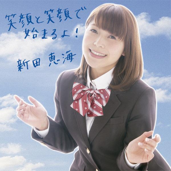 「ラブライブ!」高坂穂乃果役の声優・新田恵海が歌手デビュー! ライヴも決定