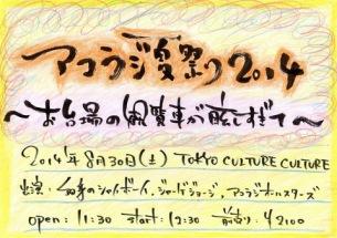 細身のシャイボーイ主催〈アコラジ夏祭り2014〉開催決定