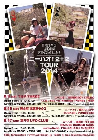 ニーハオ!にLA在住の双子加入、新編成でショート・ツアー