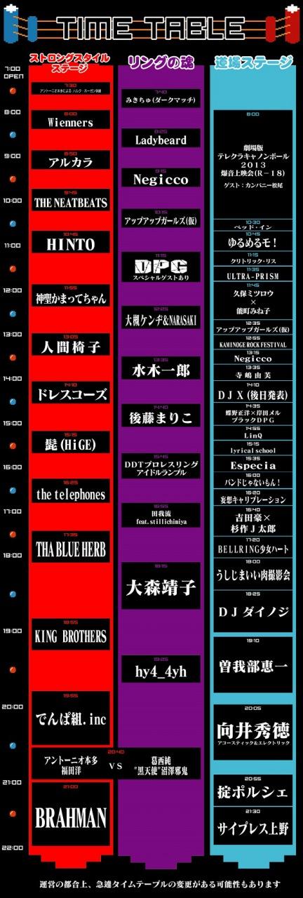 〈AOMORI ROCK FESTIVAL '14~夏の魔物~〉タイムテーブル発表!!