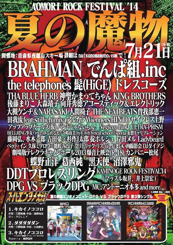 〈夏の魔物〉テーマソングMV公開、前夜祭には撃鉄、快速東京、大物Xも参戦
