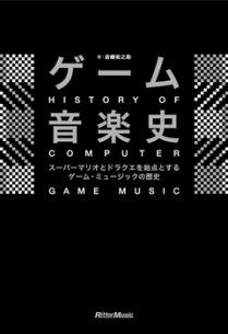 マリオやドラクエから現代まで ゲーム音楽の歴史に焦点を当てた書籍発売