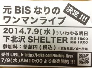 元BiS、参加料3万円のワンマン本日開催! メンバーの進路も決定