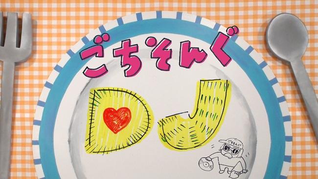 """DJみそしるとMCごはんによる""""音楽×料理""""番組、新作放送決定"""