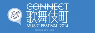 〈CONNECT歌舞伎町 Music Festival 2014〉にZAZEN、トリプルファイヤー、world's end girlfriend、大森靖子ら出演