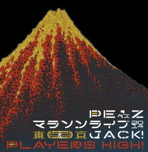 PE'Zの超弾丸イベント〈マラソンライブ〉13公演OTOTOY独占配信開始