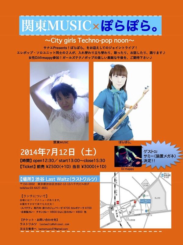 〈関東MUSIC×ぽらぽら。〉ガールズ・テクノ・ポップ・イベント開催