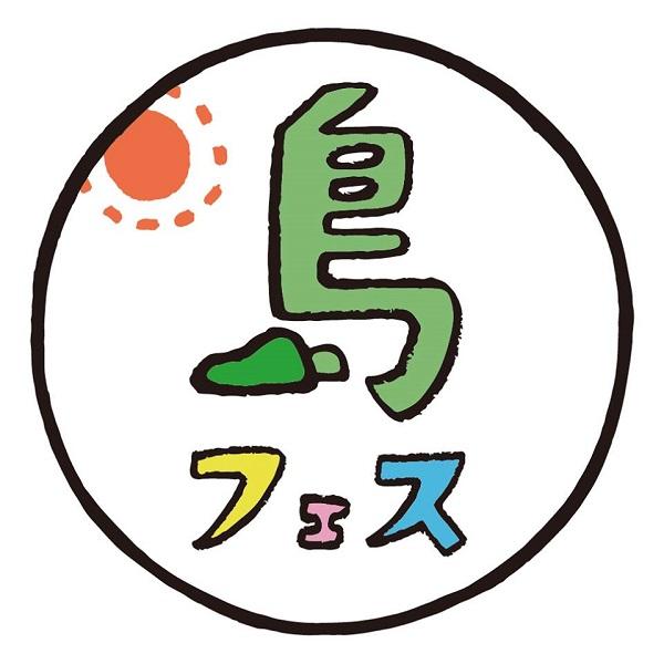 〈shima fes SETOUCHI 2014〉に曽我部、ラブ人間、bonobos、シェフ、rega 、高木ブー