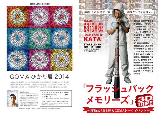 GOMA、KATAにて個展&「フラッシュバックメモリーズ 3D」上映会