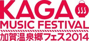 〈加賀温泉郷フェス2014〉第3弾で水曜日のカンパネラ、グッドモーニングアメリカらが決定