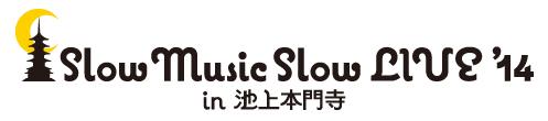 〈Slow Music Slow LIVE〉第5弾でハンバート ハンバート、チャラン・ポ・ランタン決定