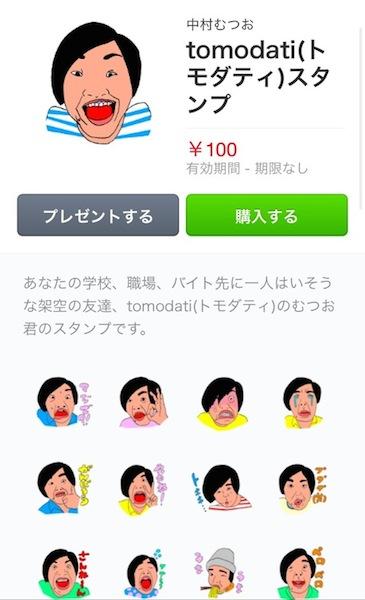 "tomodatiが""送られたら腹立つ!?""LINEスタンプ発売"