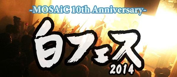 下北沢MOSAiCの無料イベント〈白フェス2014〉にSONALIO、ザ・クレーターら2日間で36組出演