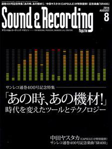 中田ヤスタカ、サンレコ400号を記念しオリジナル楽曲「SR400」を特別提供