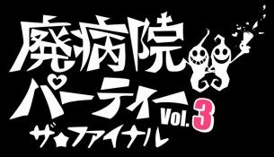 〈廃病院パーティーVOL.3〉第2弾で後藤まりこ、Shiggy Jr.、白波多カミン、BBゴローら決定