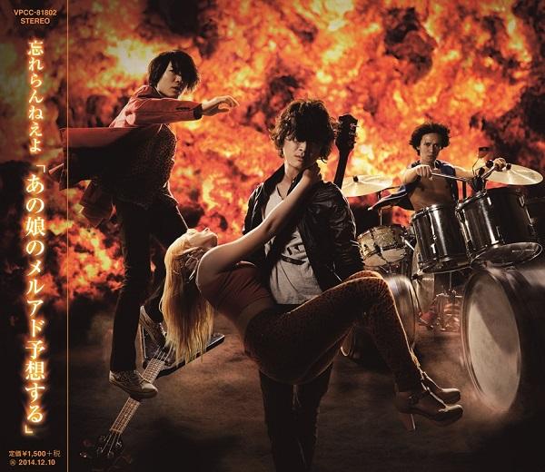 忘れらんねえよ、竹原ピストル、大野雄二らとともに新プロジェクト「バンドワゴン」所属に